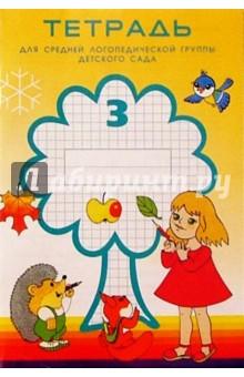 Нищева Наталия Валентиновна Тетрадь №3 для средней логопедической группы (1-й год обучения)