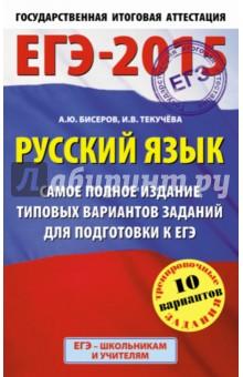 русский язык видеоуроки к егэ