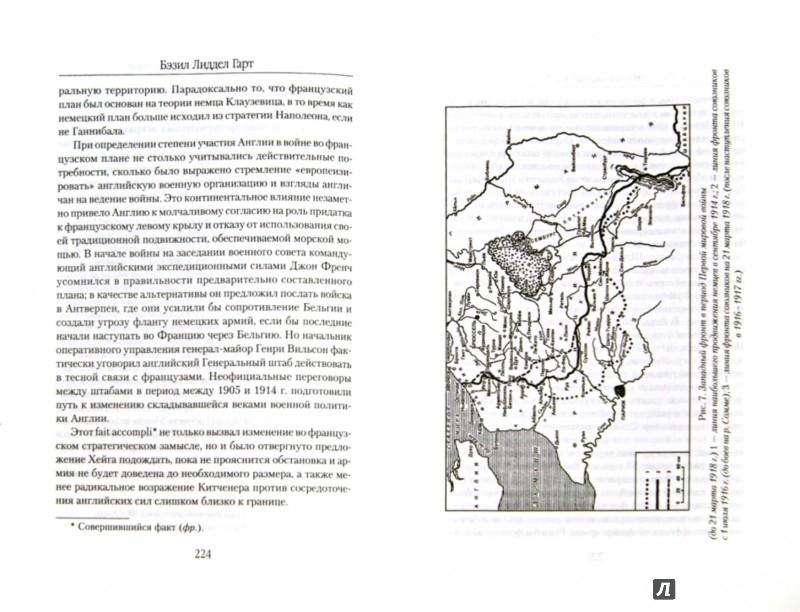 Иллюстрация 1 из 4 для Стратегия непрямых действий - Бэзил Лиддел-Гарт | Лабиринт - книги. Источник: Лабиринт
