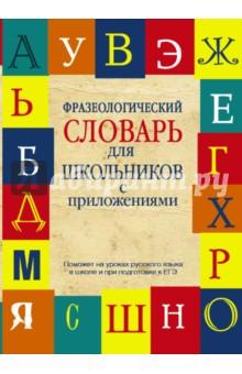 Фразеологический словарь для школьников с приложениями