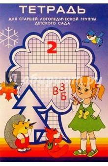 Нищева Наталия Валентиновна Тетрадь №2 для старшей логопедической группы (2-й год обучения)