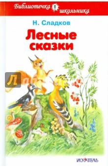 Лесные сказкиСказки отечественных писателей<br>В книгу вошли сказки Николая Сладкова о природе.<br>Для детей младшего школьного возраста.<br>