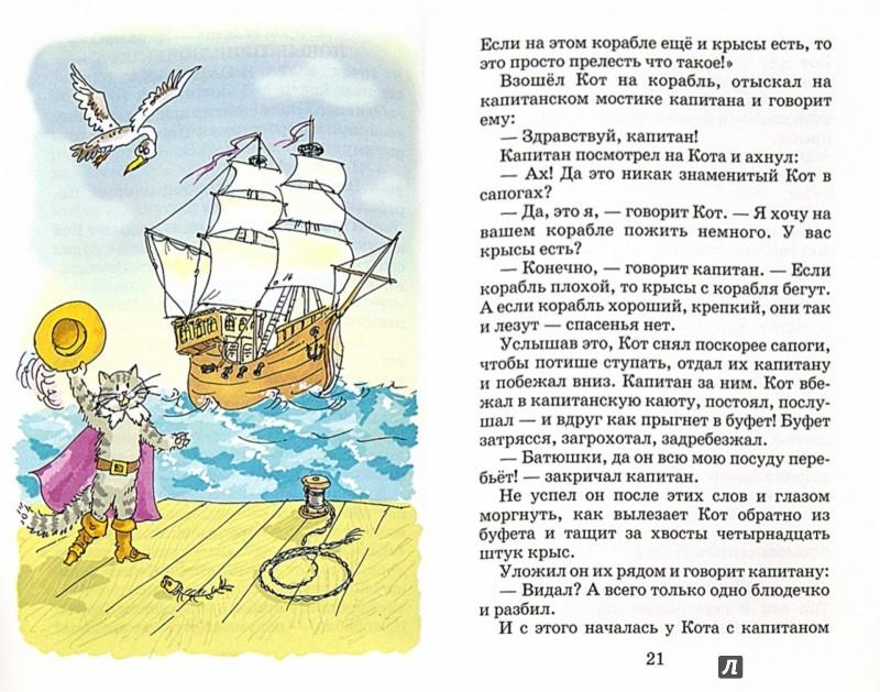 Иллюстрация 1 из 5 для Сказка о потерянном времени - Евгений Шварц | Лабиринт - книги. Источник: Лабиринт