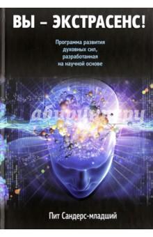 Вы - экстрасенс!Эзотерические знания<br>На основе обширных исследований в области биохимии и неврологии, проведенных в Массачусетском технологическом институте, Пит Сандерс разработал методику, с помощью которой можно получить доступ к своим экстрасенсорным способностям, расширить свои знания о них и взять под контроль собственную судьбу.<br>Для широкого круга читателей.<br>