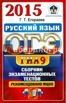 Русский язык. 9 класс. ОГЭ 2015. Типовые тестовые задания