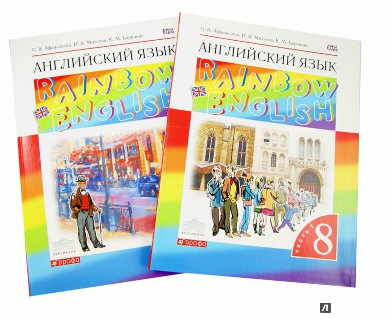 Иллюстрация 1 из 9 для Английский язык. 8 класс. Учебник. В 2-х частях. Вертикаль. ФГОС (+CD) - Афанасьева, Михеева, Баранова | Лабиринт - книги. Источник: Лабиринт