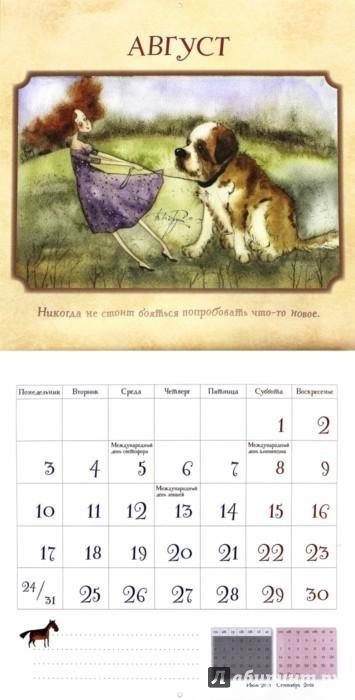 Иллюстрация 1 из 14 для Календарь для исполнения желаний   Лабиринт - сувениры. Источник: Лабиринт