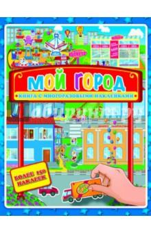 """Книжка-картинка с многоразовыми наклейками """"МОЙ ГОРОД"""" (32421)"""