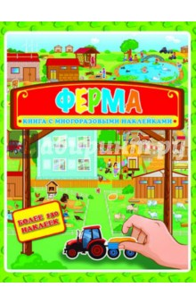"Книжка-картинка с многоразовыми наклейками ""ФЕРМА"" (32423)"