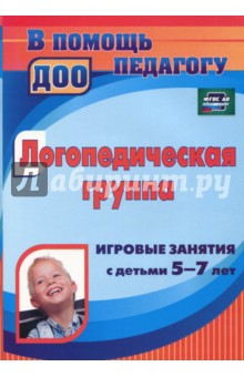 Логопедическая группа: игровые занятия с детьми 5-7 лет