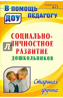 Социально-личностное развитие дошкольников: программа, планирование, занятия. Старшая группа