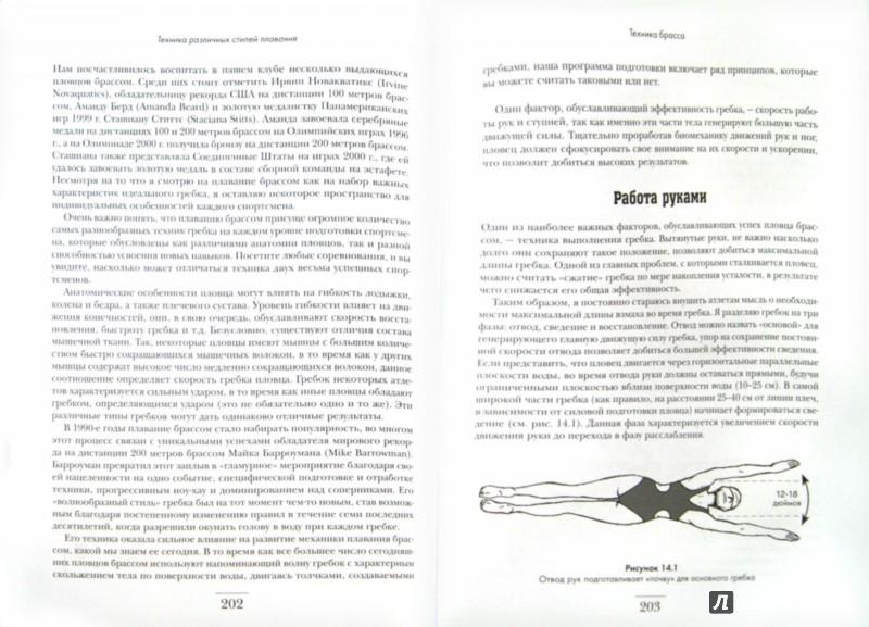 Иллюстрация 1 из 3 для Плавание | Лабиринт - книги. Источник: Лабиринт