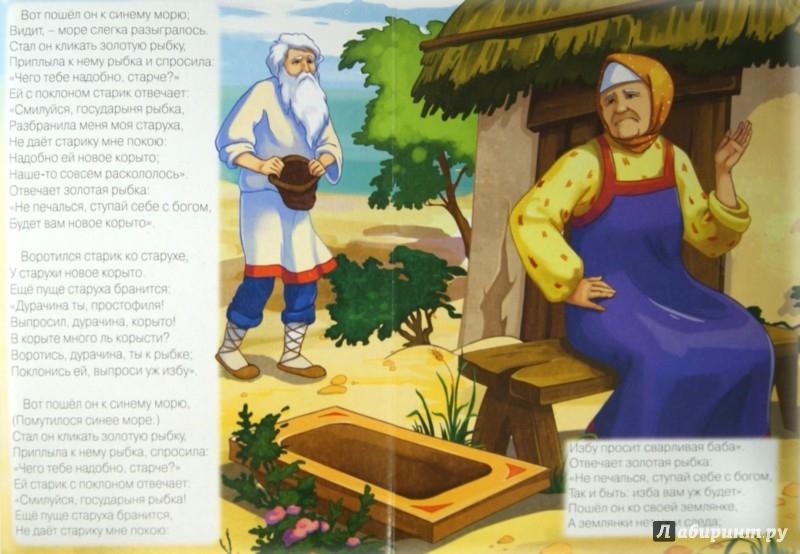Иллюстрация 1 из 10 для Сказка о рыбаке и рыбке - Александр Пушкин | Лабиринт - книги. Источник: Лабиринт