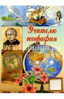3Т-205/Учителю географии/открытка-вырубка двойная