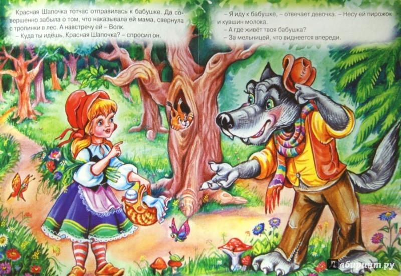 Иллюстрация 1 из 20 для Красная Шапочка - Шарль Перро   Лабиринт - книги. Источник: Лабиринт