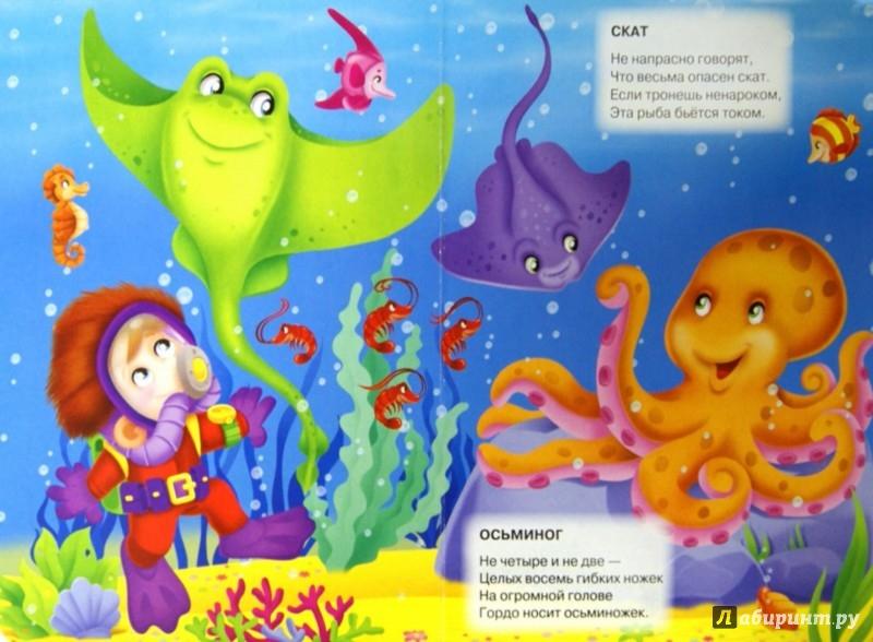 Иллюстрация 1 из 20 для Кто живет в океане? - Наталья Ушкина | Лабиринт - книги. Источник: Лабиринт