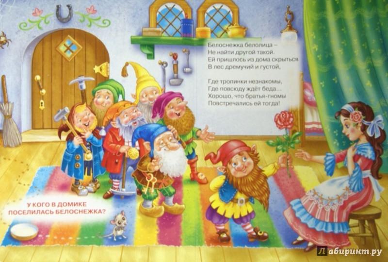 Иллюстрация 1 из 11 для Про принцесс - Наталья Ушкина | Лабиринт - книги. Источник: Лабиринт