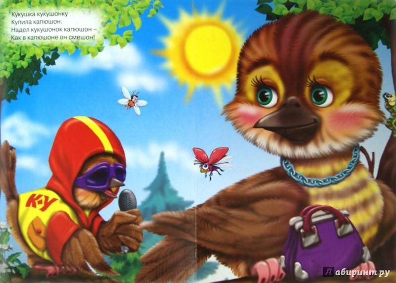 Иллюстрация 1 из 13 для Скороговорки малышам   Лабиринт - книги. Источник: Лабиринт