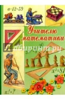 3Т-208/Учителю математики/открытка-вырубка двойная