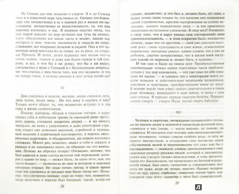 Иллюстрация 1 из 11 для Жизнь Арсеньева. Юность - Иван Бунин | Лабиринт - книги. Источник: Лабиринт