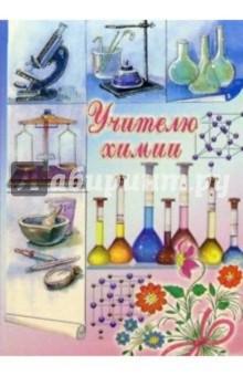 3Т-211/Учителю химии/открытка-вырубка двойная