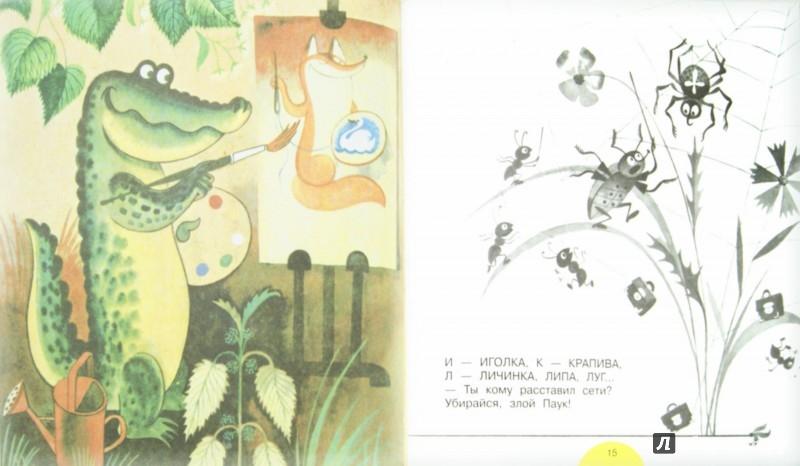 Иллюстрация 1 из 40 для Почитаем-поиграем. Весёлые стихи - Сергей Михалков | Лабиринт - книги. Источник: Лабиринт