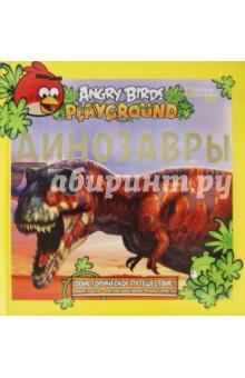 Эсбаум Джилл Динозавры. Доисторическое путешествие