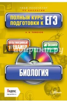 Пименов Анатолий Валентинович Биология. Полный курс подготовки к ЕГЭ (+CD)