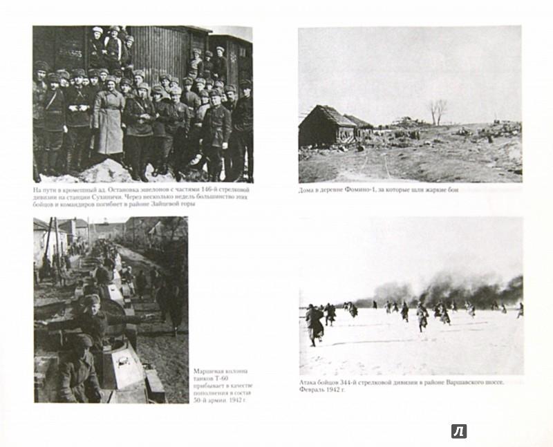 Иллюстрация 1 из 2 для Варшавское шоссе - любой ценой. Трагедия Зайцевой горы. 1942-1943 - Ильюшечкин, Мосягин | Лабиринт - книги. Источник: Лабиринт