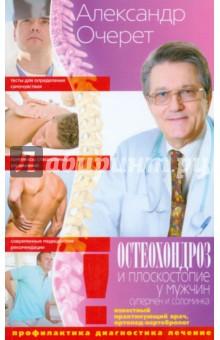 Остеохондроз и плоскостопие у мужчин. Супермен и соломинка. Профилактика, диагностика, лечение