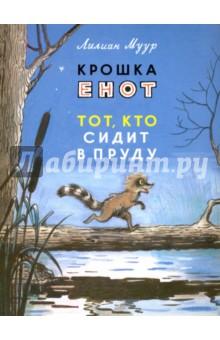 Муур Лилиан Крошка Енот и тот, кто сидит в пруду