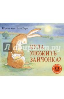 Кейв Шеридан Куда уложить зайчонка?