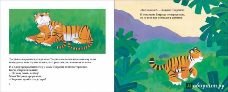 Иллюстрация 1 из 47 для Не хочу спать! - Джулия Сайкс | Лабиринт - книги. Источник: Лабиринт