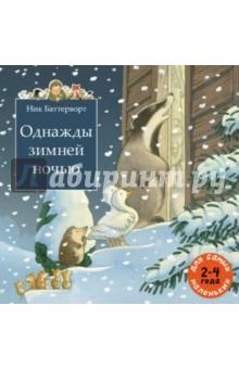 Баттерворт Ник Однажды зимней ночью