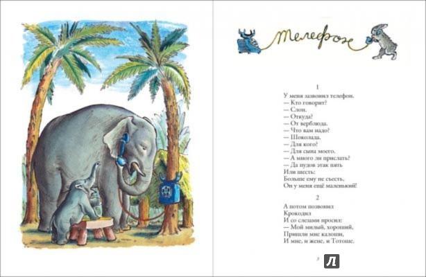 Иллюстрация 1 из 36 для Телефон - Корней Чуковский | Лабиринт - книги. Источник: Лабиринт