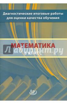 Математика. 8 класс. Диагностические итоговые работы для оценки качества обучения