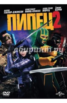 Пипец 2 (DVD)Комедия<br>У Пипца появились последователи, мстители в масках во главе которых стоит безбашенный Полковник. К несчастью за ними начинает охотиться Кровавый Угар, и только Убивашка способна этому противостоять. Супергерои попытались стать обычными подростками - Дэйвом и Минди. Но в виду неопределенного будущего, они хотят создать команду супергероев. Минди в костюме Убивашки ловят копы, после ареста, ей приходится забыть о геройском прошлом и попытаться жить как самый обычный ребенок. В результате чего Пипец лишается напарника и вступает в ряды команды Справедливость Навсегда под предводительством бывшего преступника по прозвищу Полковник Звездно-полосатый. А Кровавый Угар, первый в своем роде суперзлодей, собирает в свою очередь лигу злодеев, с целью мести Убивашке и Пипцу за смерть своего отца. Теперь ему придется вступить в схватку со всеми супергероями команды.<br>Жанр: боевик, комедия. <br>Режиссер: Джефф Уодлоу <br>В ролях: Аарон Тейлор-Джонсон, Кристофер Минц-Плассе, Хлоя Грейс Морец, Джим Керри.<br>Продолжительность: 99 минут.<br>Формат 2.40:1<br>Регион: 2, 5, PAL<br>Звук: русский Dolby Digital 5.1, английский Dolby Digital 5.1, немецкий Dolby Digital 5.1, турецкий Dolby Digital 5.1.<br>Субтитры: русские, английские (для глухих и слабослышащих), украинские, эстонские, латышские, литовские, немецкие, болгарские, греческие, румынские, турецкие.<br>Для зрителей, достигших 18-ти лет.<br>