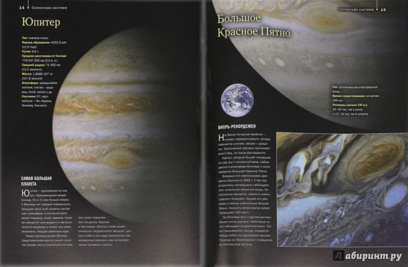Иллюстрация 1 из 6 для 100 чудес Вселенной - Ирина Позднякова   Лабиринт - книги. Источник: Лабиринт