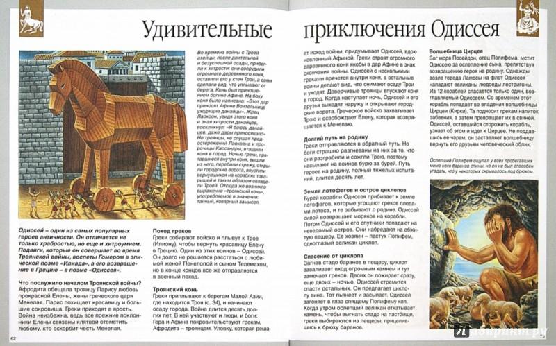 Иллюстрация 1 из 54 для Мифы и легенды народов мира - Сильви Босье | Лабиринт - книги. Источник: Лабиринт