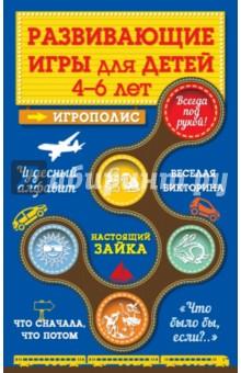 Парфенова Ирина Ивановна Развивающие игры для детей от 4 до 6 лет