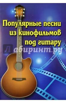 Популярные песни из кинофильмов под гитару