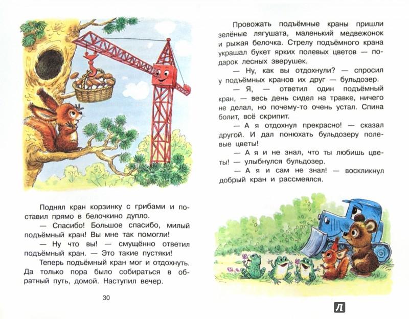 Иллюстрация 1 из 11 для Паровозик из Ромашково - Геннадий Цыферов | Лабиринт - книги. Источник: Лабиринт
