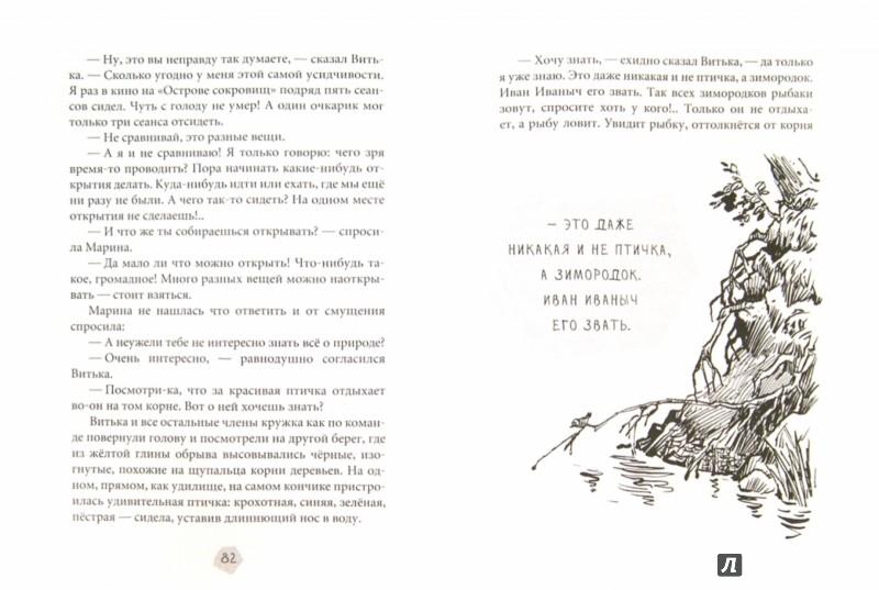 Иллюстрация 1 из 29 для Начало рыбачьего патруля - Юрий Третьяков   Лабиринт - книги. Источник: Лабиринт