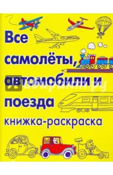 Все самолеты, автомобили и поезда. Книжка-раскраскаРаскраски<br>Книжка-раскраска о самых популярных видах пассажирского транспорта - самолетах, автомобилях, поездах.<br>Для младшего школьного возраста.<br>
