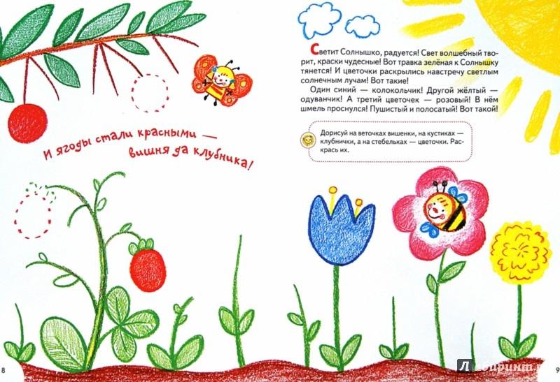 Иллюстрация 1 из 11 для Я рисую радость - Ирина Чекмарева   Лабиринт - книги. Источник: Лабиринт