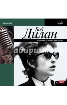 Боб Дилан. Важен не я, важны мои песни (CDmp3)Рок-музыка. Рок-н-ролл<br>Боб Дилан (англ. Bob Dylan) - американский автор-исполнитель песен, поэт, художник, киноактёр. Культовая фигура в рок-музыке на протяжении пяти десятилетий. По данным опроса журнала Rolling Stone - является второй (после The Beatles) по значимости фигурой в истории рок-музыки.<br>TrackList<br>1 You re No Good<br>2 Talkin  New York<br>3 In My Time of Dyin <br>4 Man of Constant Sorrow<br>5 Fixin  to Die<br>6 Pretty Peggy-O<br>7 Highway 51 Blues<br>8 Gospel Plow<br>9 Baby, Let Me Follow You Down<br>10 House of the Rising Sun<br>11 Freight Train Blues<br>12 Song to Woody<br>13 See That My Grave Is Kept Clea<br>14 Blowin  In The Wind<br>15 Girl From The North Country<br>16 Masters Of War<br>17 Down The Highway<br>18 Bob Dylan s Blues<br>19 A Hard Rain s A-Gonna Fall<br>20 Don t Think Twice, It s All Right<br>21 Bob Dylan s Dream<br>22 Oxford Town<br>23 Talking World War III Blues<br>24 Corrina, Corrina<br>25 Honey, Just Allow Me One More Chance<br>26 I Shall Be Free<br>Запись 1962-1963 гг.<br>Время звучания диска: 01:27:10 <br>320 kBit/sec. 44,1 kHz, Stereo. MPEG Audio Layer 3<br>Системные требования:<br>Процессор: Pentium 100 MHz <br>Память: 16 Mb <br>Звуковая карта <br>CD-ROM: 8x<br>