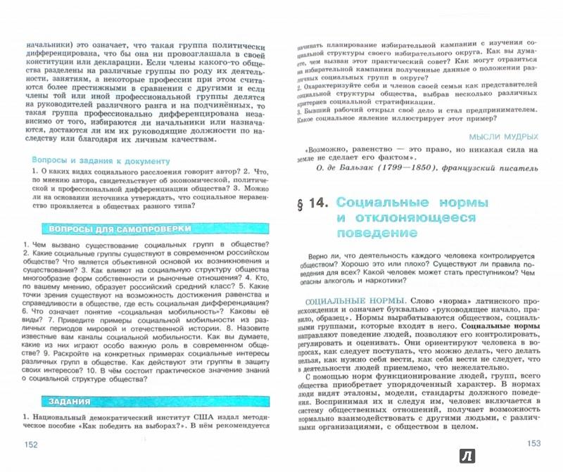 Иллюстрация 1 из 37 для Обществознание. 11 класс. Учебник. Базовый уровень. ФГОС - Боголюбов, Иванова, Городецкая | Лабиринт - книги. Источник: Лабиринт