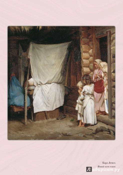 Иллюстрация 1 из 5 для Детство в картинах | Лабиринт - книги. Источник: Лабиринт