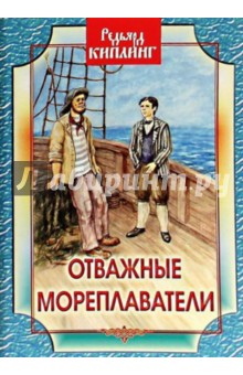 Киплинг Редьярд Джозеф Отважные мореплаватели