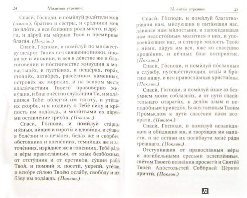 Иллюстрация 1 из 2 для Молитвослов. Последование ко Святому Причащению   Лабиринт - книги. Источник: Лабиринт